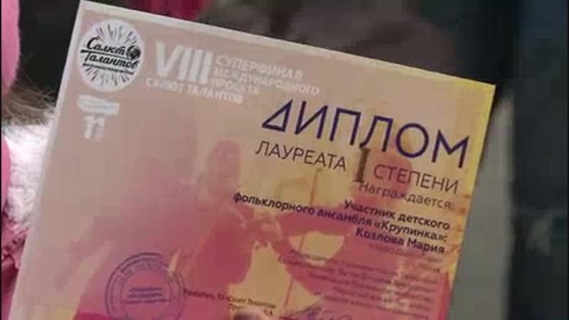 ансамбль Крупинка, лауреаты 1й степени Салют талантов