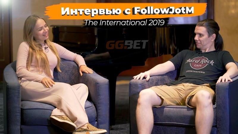 Интервью c Jotm The International 2019 Dota 2