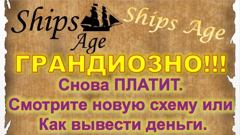 Заработок в ShipsAge. Выплаты восстановлены. Как вывести деньги.(Эра кораблей,05.03.2017)