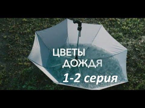 Цветы дождя 1-2 серия ( Мелодрама ) от 11.12.2017
