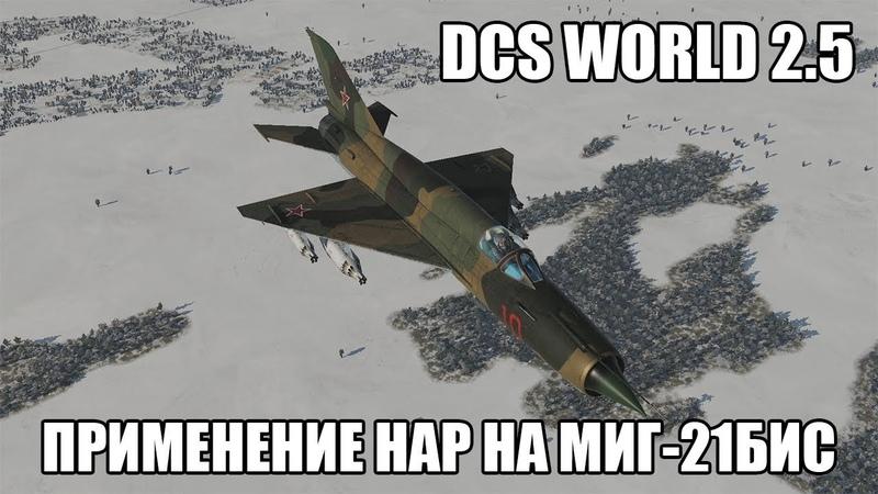 DCS World 2.5 | МиГ-21бис | Применение НАР