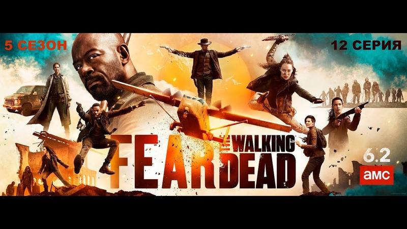 Обзор сериала Бойтесь ходячих мертвецов 5 сезон 12 серия