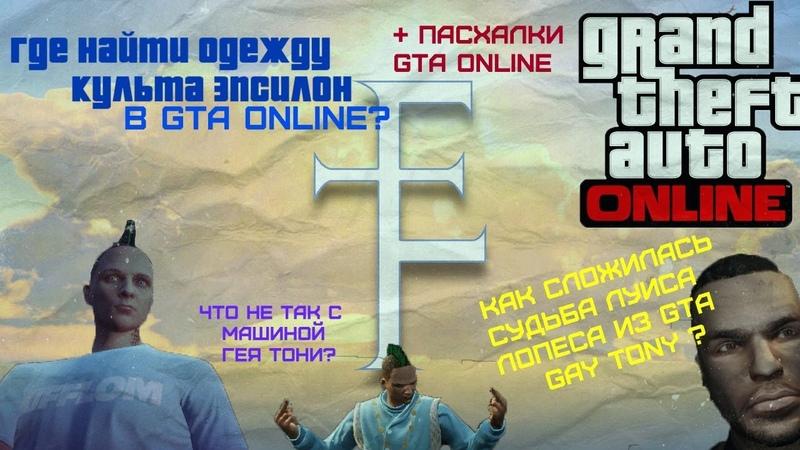 Как вступить в Культ Эпсилон в GTA Online? Пасхалки (Луис Лопес жив и БАГ с GPS
