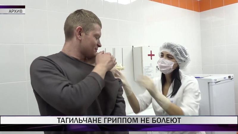 Вакцина от гриппа для детей поступила в Нижний Тагил в полном объёме смотреть онлайн без регистрации
