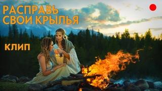 РАСПРАВЬ СВОИ КРЫЛЬЯ. Spread your wings - Клип Марии Кручининой (Barnaul22)