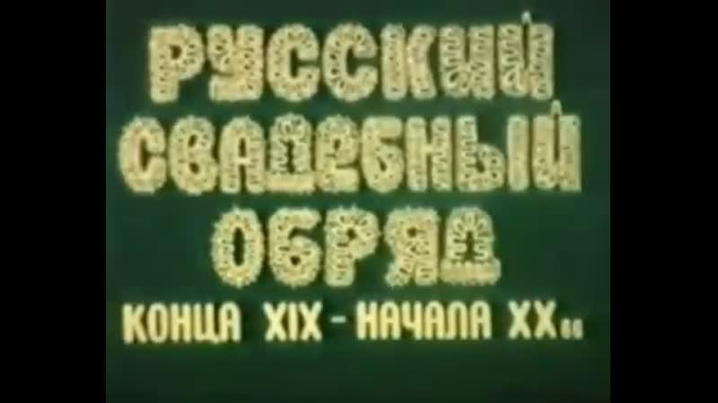среднерус трад Русский свадебный обряд конца XIX начала XX вв Фильм 1981 года