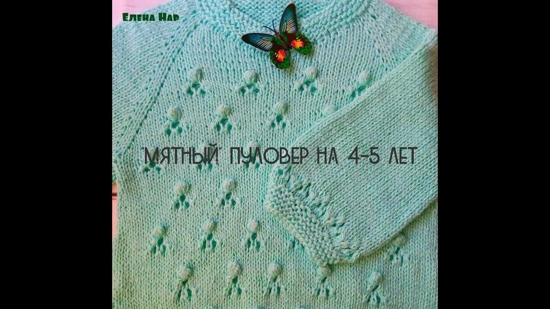 Пуловер Мятный на 4-5 лет. Мастер-класс. Часть 7. How to knit a raglan