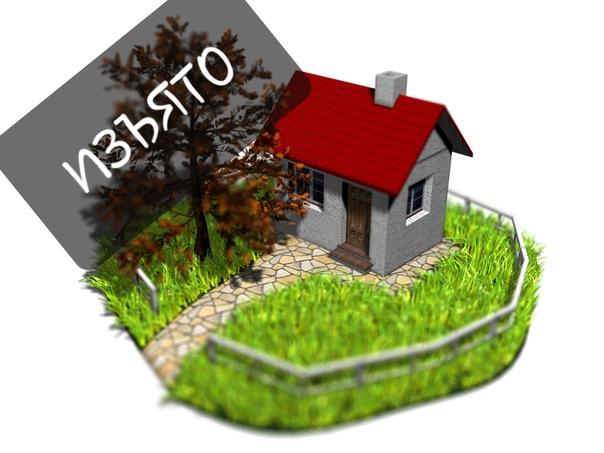 земельный участок может быть конфискован