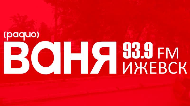 Радио Ваня День государственного флага в Ижевске