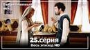Великолепный Век 25 серия
