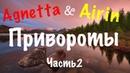 Приворот да нет Agnetta 911 Airin Shantar Часть2