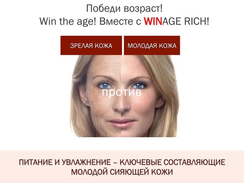 WinAge — победа над возрастом!, изображение №1