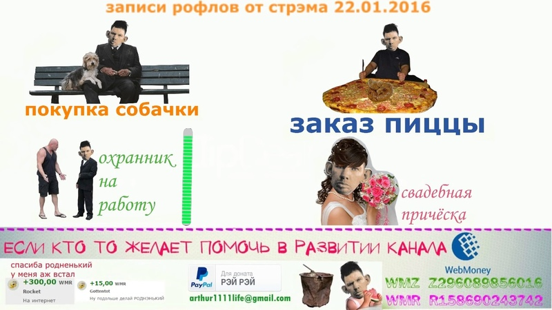 ГЛАД ВАЛАКАС РОФЛЫ от 22.01.2016