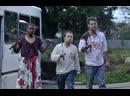 Попали! (трейлер) 2009