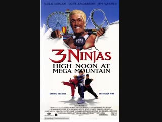Три ниндзя IV : Жаркий полдень на горе Мега / 3 Ninjas IV :High Noon at Mega Mountain (1998) Кашкин,1080