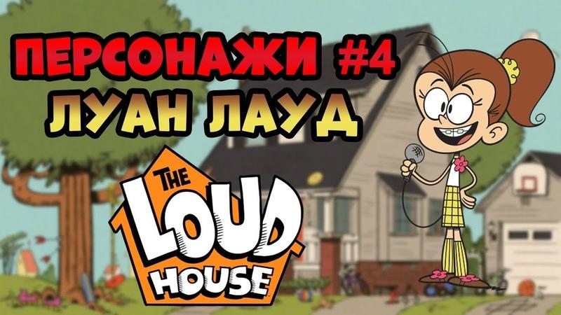Персонажи 4 Луан Лауд Мой шумный дом