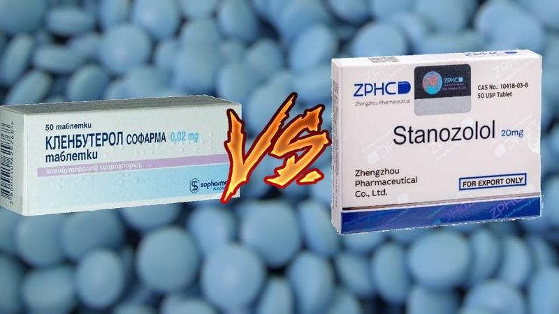 Станозолол (Винстрол) или Кленбутерол. Что выбрать? Сушка, сравнение препаратов