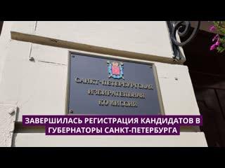Завершилась регистрация кандидатов в губернаторы Санкт-Петербурга