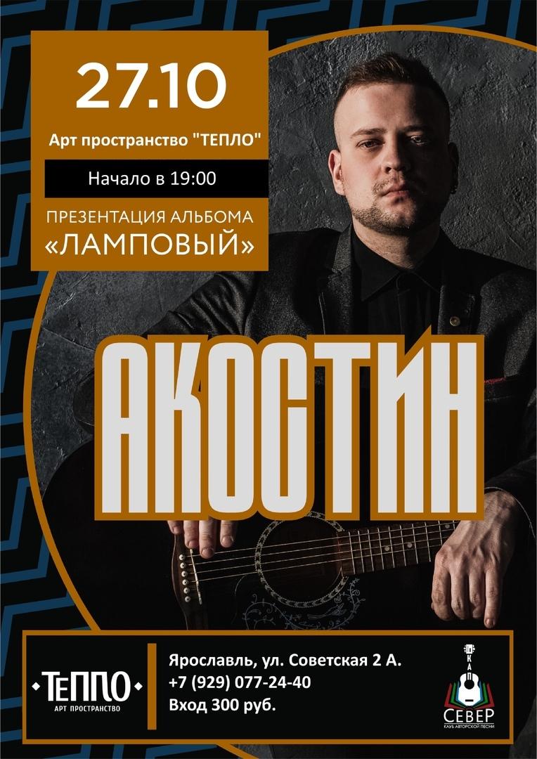 Афиша Ярославль 27.10 / АКОСТИН / ЯРОСЛАВЛЬ