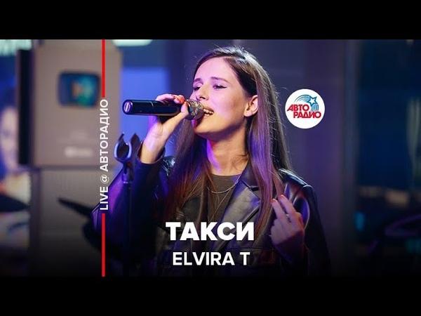 Elvira T Такси LIVE Авторадио шоу Мурзилки Live 25 02 20