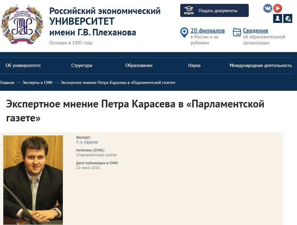 Экспертное мнение Петра Карасева в «Парламентской газете» - Почему английский нельзя выучить по скайпу