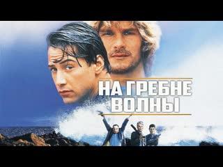 На гребне волны / Point Break (1991). BDRip