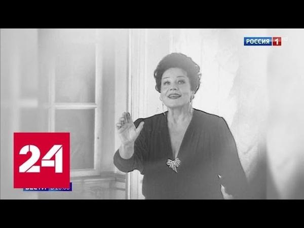 Скончалась оперная певица Ирина Богачева - Россия 24