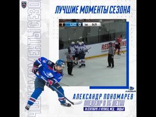 Лучшие моменты сезона 2019/2020. Красивый гол 15-летнего Александра Пономарева (Ладья)