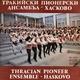 Тракийски пионерски ансамбъл - Хасково - Вари баба трахана