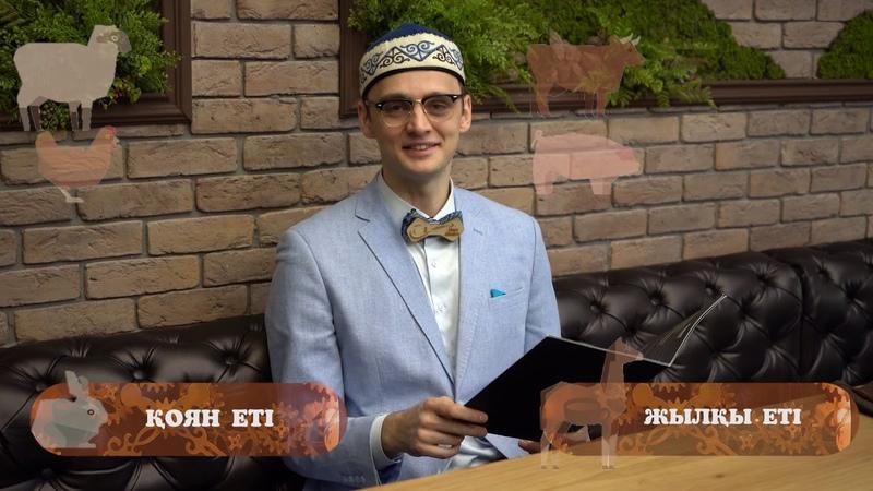 5 ролик. Soyletube уроки казахского языка.