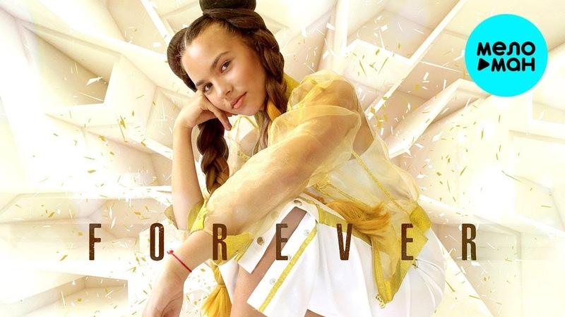 Лилиана Садовская - Forever (Single 2019)