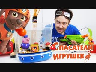 Спасатели Игрушек  АЛЕКС ГАРАЖ и Щенячий патруль спасают МАРИНА!