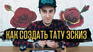 Как сделать ТАТУ ЭСКИЗ — 4 способа создания эскиза для татуировки