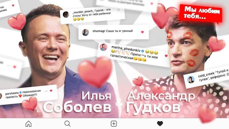 Илья Соболев МЫ ЛЮБИМ ТЕБЯ - АЛЕКСАНДР ГУДКОВ I Соболев Илья x Гудок