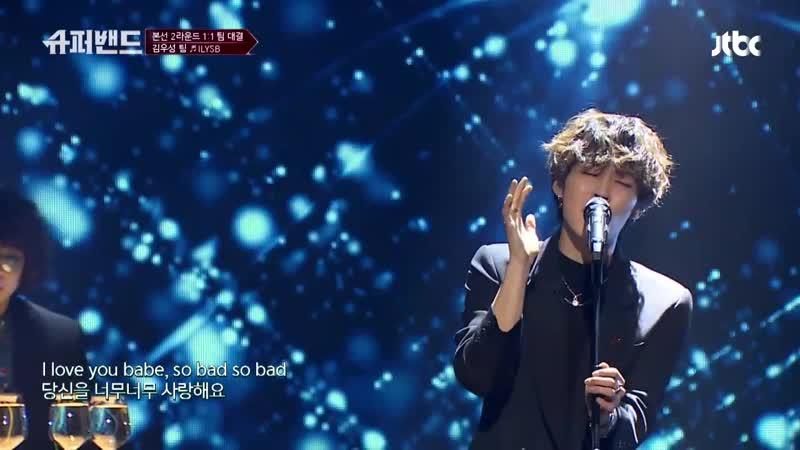 팝神 진짜가 나타났다 ☞ 김우성 팀 ILYSB♬ 본선2라운드