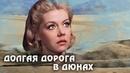 Долгая дорога в дюнах. 4 серия (1980). Драма, история | Фильмы. Золотая коллекция