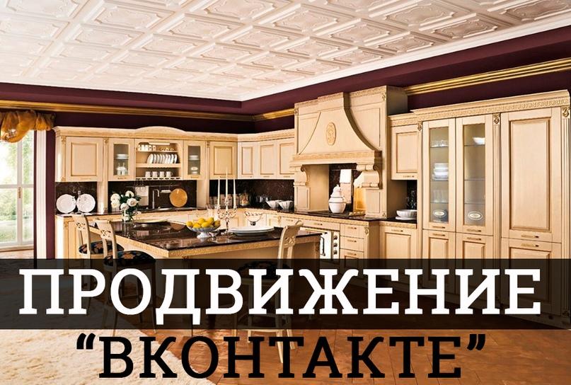 Продвижение фабрики кухонь в Санкт-Петербурге из «Вконтакте», изображение №1