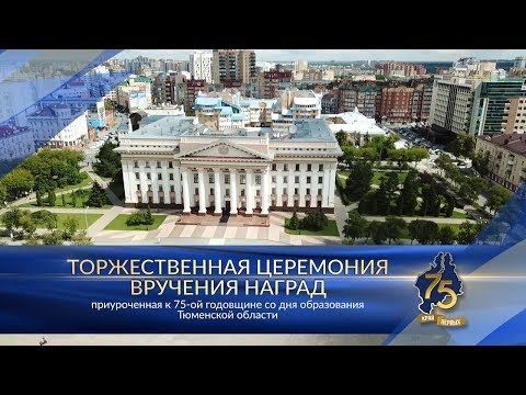 Вручение наград губернатором Тюменской области Александром Моором