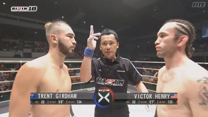 [RIZIN 18] 第11試合 : ビクター・ヘンリー(60.50kg) vs. トレント・ガーダム(60.95kg) | Victor Henry vs.