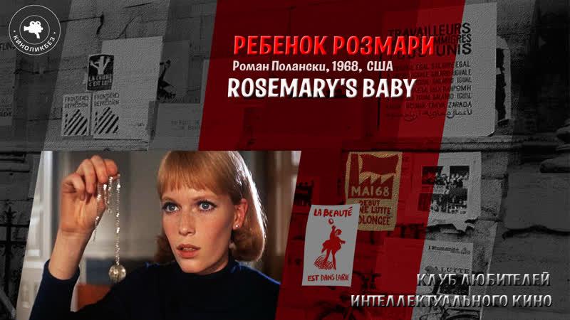 КИНОЛИКБЕЗ Ребенок Розмари