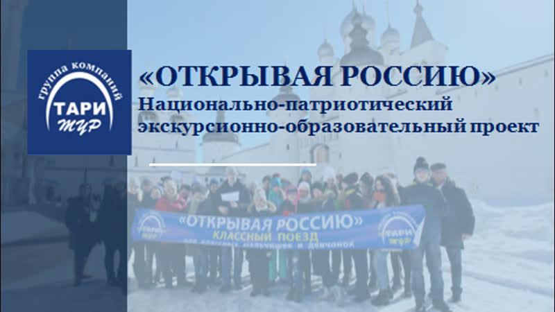Таривизор ОТКРЫВАЯ РОССИЮ Национально патриотический экскурсионно образовательный проект