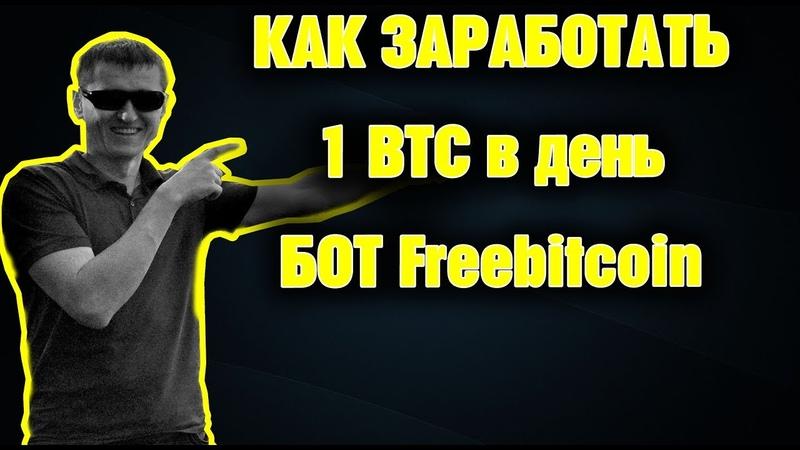 Freebitcoin SCAM✅БОТ freebitcoin✅ Обновленные СКРИПТЫ✅1 bitcoin ЗА 1 ДЕНЬ