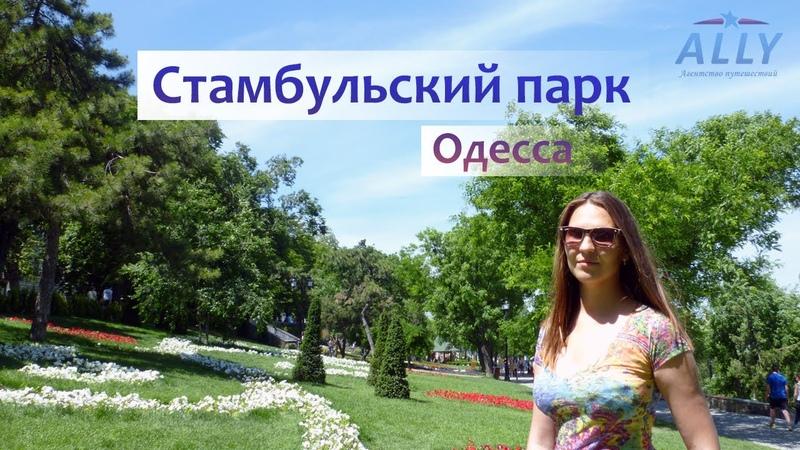 Одесса: Стамбульский парк и Потёмкинская лестница.