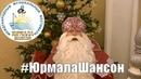 Поздравление от Деда Мороза из Великого Устюга с Новым Годом