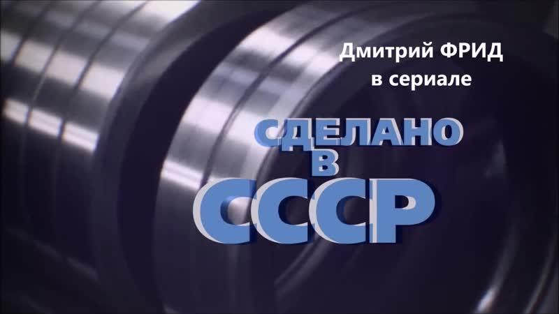 Сделано в СССР 2011 сцены с участием Дмитрия Фрида