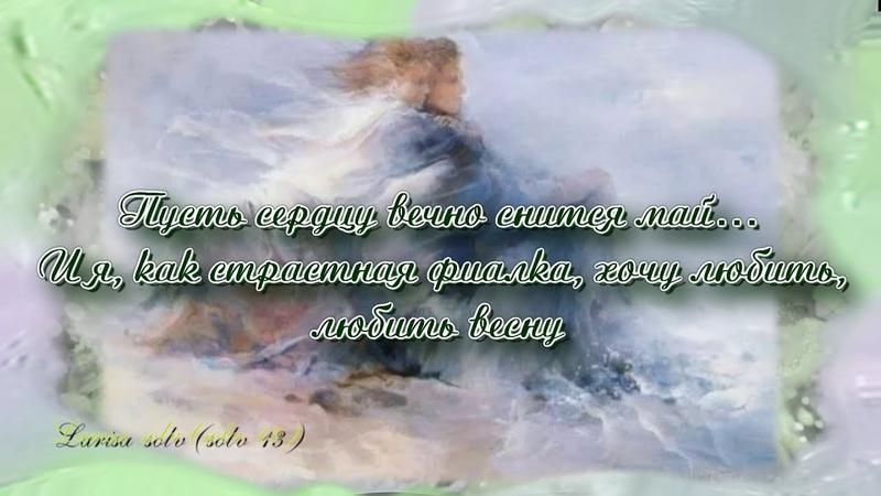 Пусть сердцу вечно снится май… ♥ И я как страстная фиалка хочу любить любить весну ♥