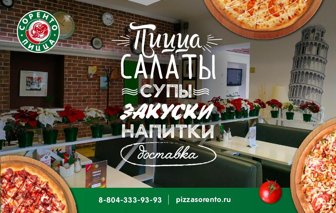 Пиццерия «Соренто» - Вконтакте