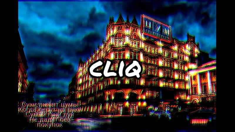 Cliq ЦУМ snippet