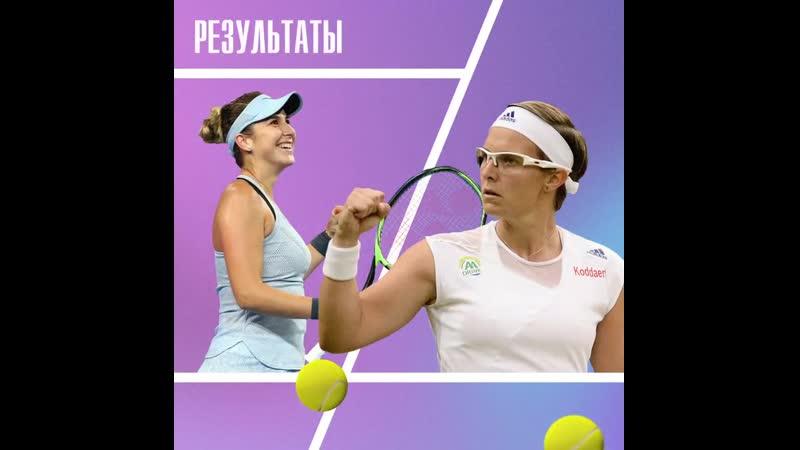 Кристина Младенович vs Белинда Бенчич