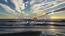 Idriss Abkar- Surah Quraysh | ادريس ابكر- قريش